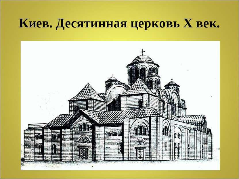 Киев. Десятинная церковь X век.