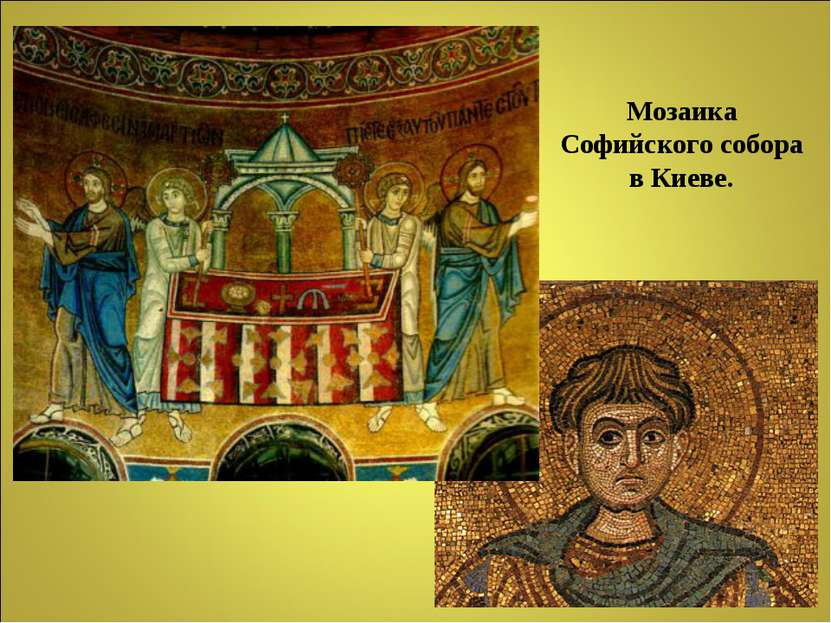 Мозаика Софийского собора в Киеве.