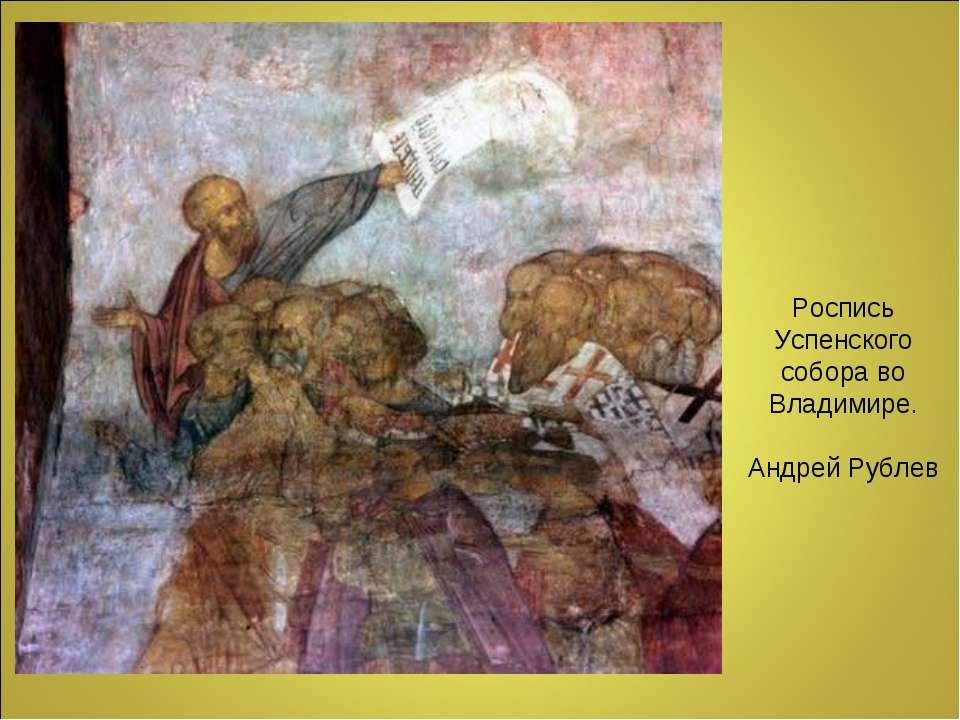 Роспись Успенского собора во Владимире. Андрей Рублев