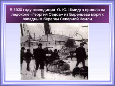 В 1930 году экспедиция О. Ю. Шмидта прошла на ледоколе «Георгий Седов» из Ба...