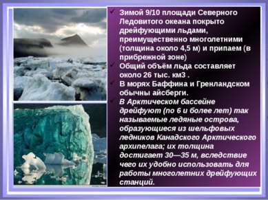 Зимой 9/10 площади Северного Ледовитого океана покрыто дрейфующими льдами, пр...
