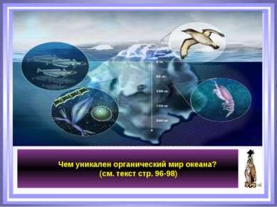 Чем уникален органический мир океана? (см. текст стр. 96-98)