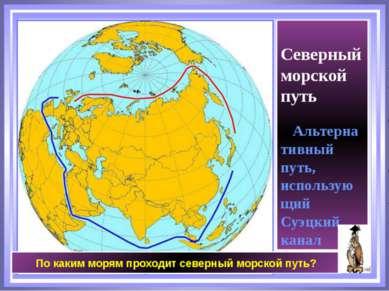 Северный морской путь Альтерна тивный путь, использующий Суэцкий канал По как...