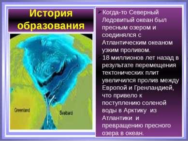 Когда-то Северный Ледовитый океан был пресным озером и соединялся с Атлантиче...