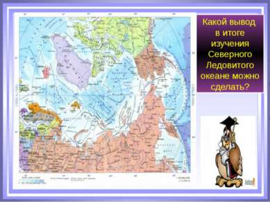 Какой вывод в итоге изучения Северного Ледовитого океане можно сделать?