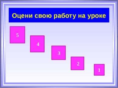 Оцени свою работу на уроке 5 4 3 2 1