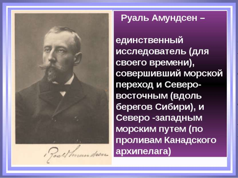 Руаль Амундсен – единственный исследователь (для своего времени), совершивший...