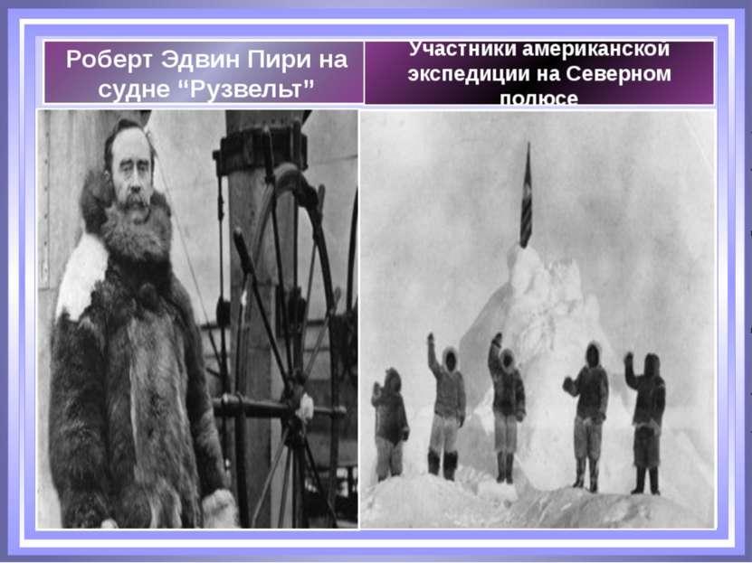 "Роберт Эдвин Пири на судне ""Рузвельт"" Участники американской экспедиции на Се..."