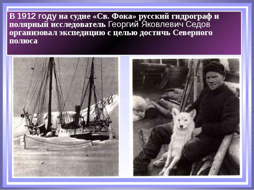 В 1912 году на судне «Св. Фока» русский гидрограф и полярный исследователь Ге...