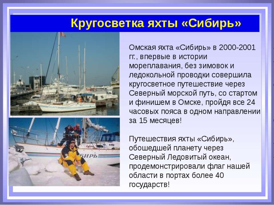 Омская яхта «Сибирь» в 2000-2001 гг., впервые в истории мореплавания, без зим...
