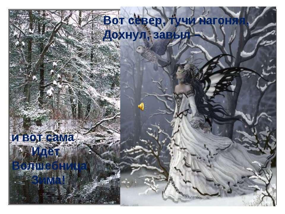 Вот север, тучи нагоняя, дохнул, завыл – и вот сама идёт волшебница зима! и в...