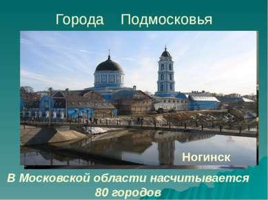 Города Подмосковья В Московской области насчитывается 80 городов Волоколамск ...