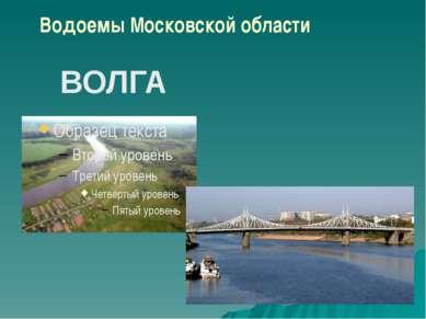 Великая русская река. Проносит свои воды через северную часть области. ВОЛГА ...