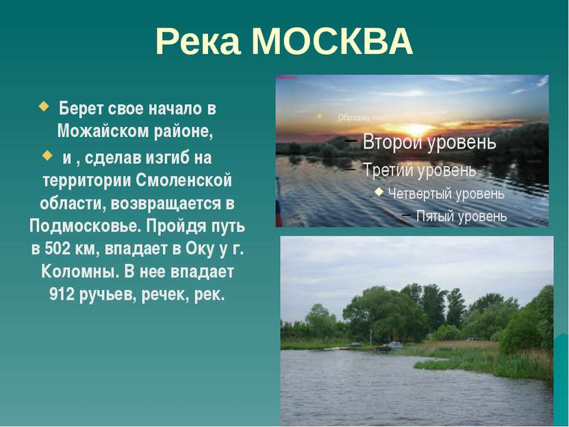 Река МОСКВА Берет свое начало в Можайском районе, и , сделав изгиб на террито...
