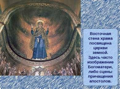 Восточная стена храма посвящена церкви земной. Здесь часто изображение Богома...