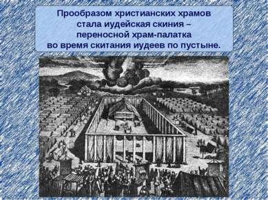 Прообразом христианских храмов стала иудейская скиния – переносной храм-палат...