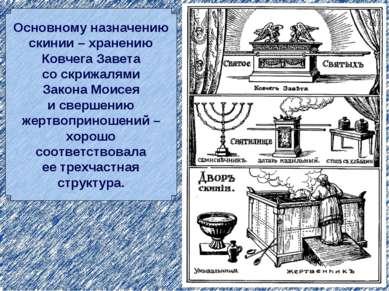 Основному назначению скинии – хранению Ковчега Завета со скрижалями Закона Мо...