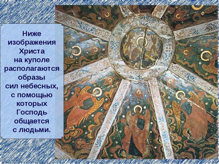Ниже изображения Христа на куполе располагаются образы сил небесных, с помощь...