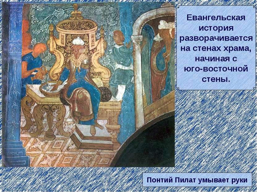 Евангельская история разворачивается на стенах храма, начиная с юго-восточной...