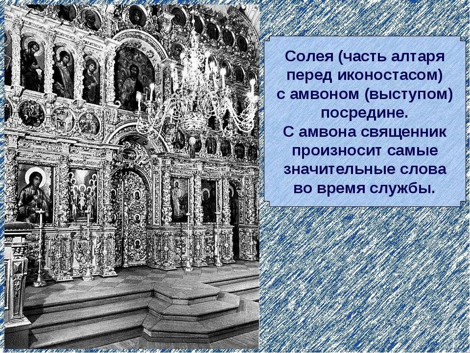 Солея (часть алтаря перед иконостасом) с амвоном (выступом) посредине. С амво...