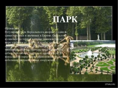 Оранжерея Регулярный парк Версальского дворца— один из самых крупных и значи...