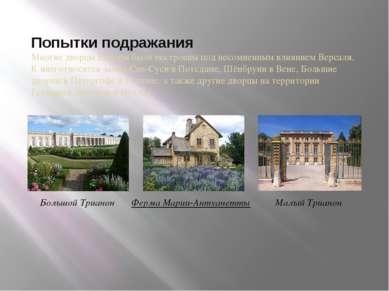 Попытки подражания Многие дворцы Европы были построены под несомненным влияни...