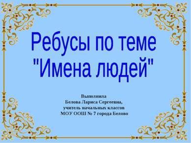 Выполнила Белова Лариса Сергеевна, учитель начальных классов МОУ ООШ № 7 горо...