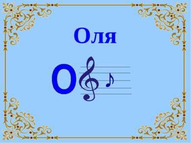 Оля ♪