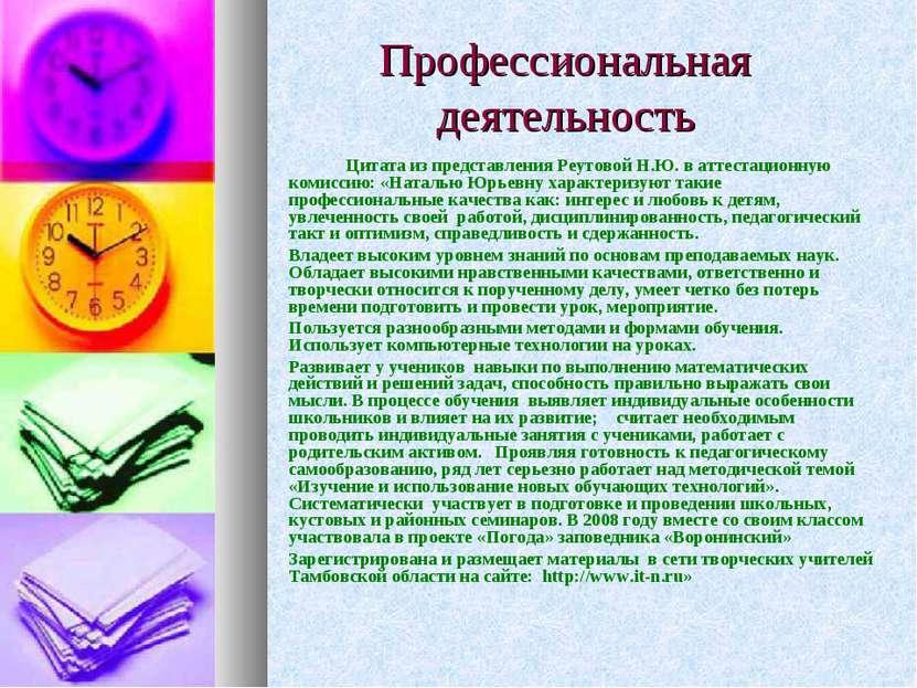 Профессиональная деятельность Цитата из представления Реутовой Н.Ю. в аттеста...