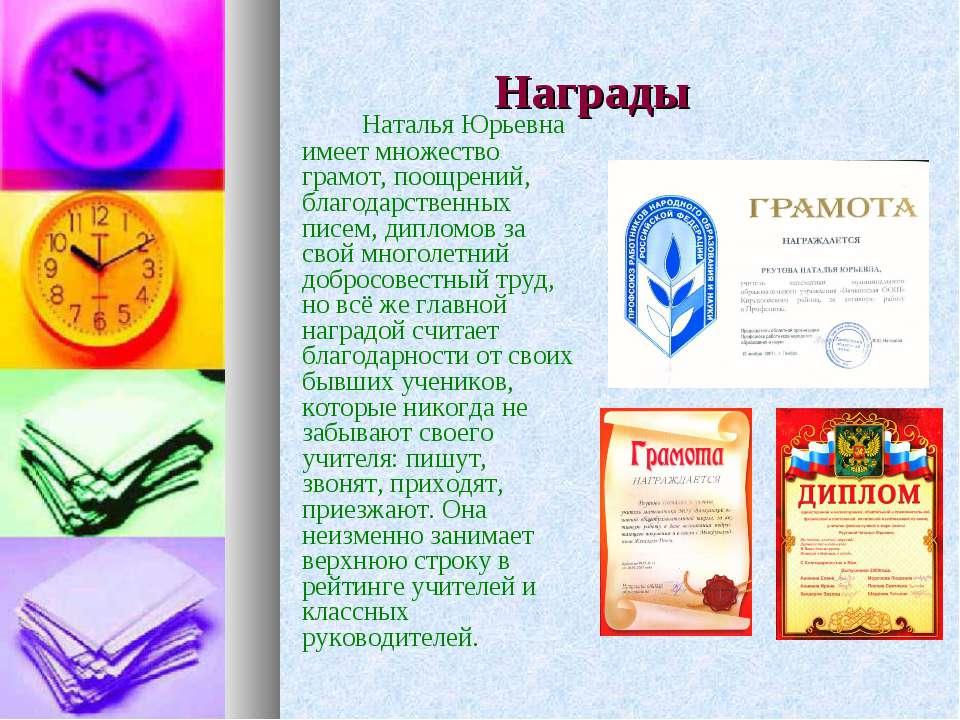 Награды Наталья Юрьевна имеет множество грамот, поощрений, благодарственных п...