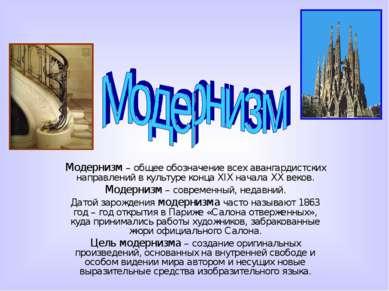 Модернизм – общее обозначение всех авангардистских направлений в культуре кон...