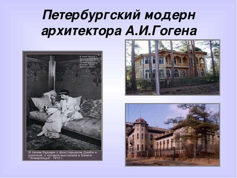 Петербургский модерн архитектора А.И.Гогена