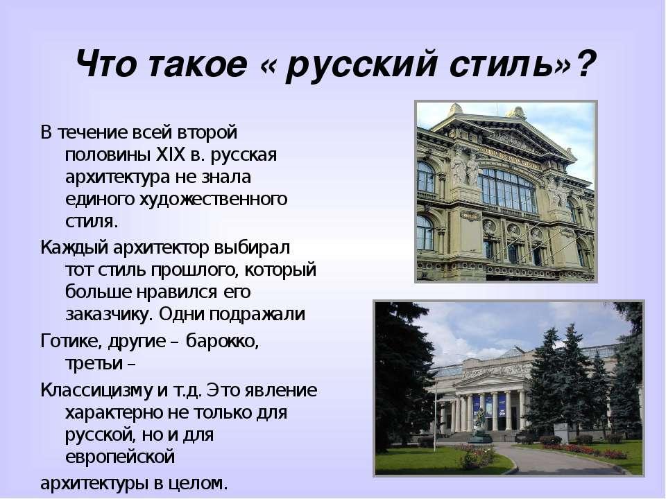 Что такое « русский стиль»? В течение всей второй половины XIX в. русская арх...