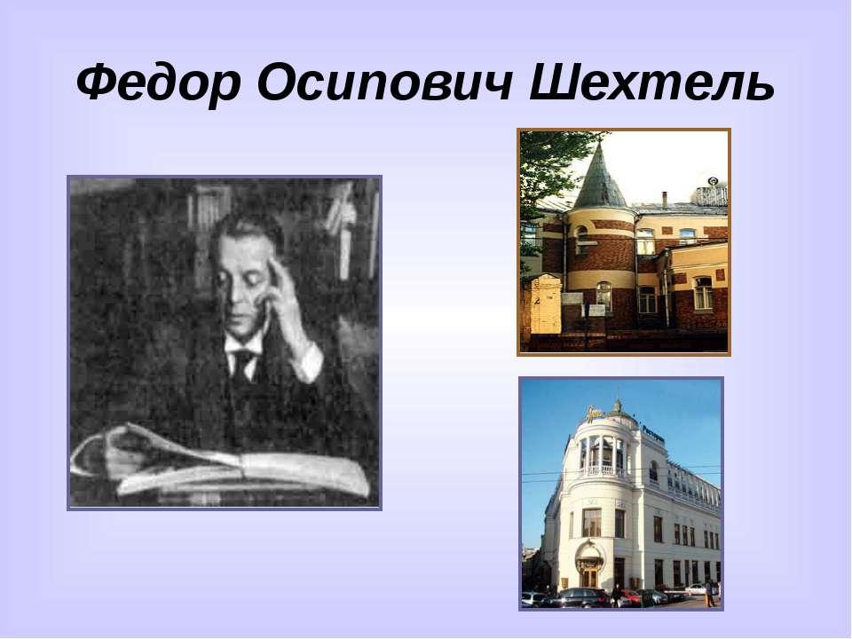 Федор Осипович Шехтель