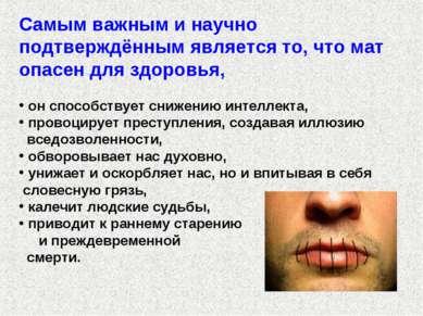 Самым важным и научно подтверждённым является то, что мат опасен для здоровья...