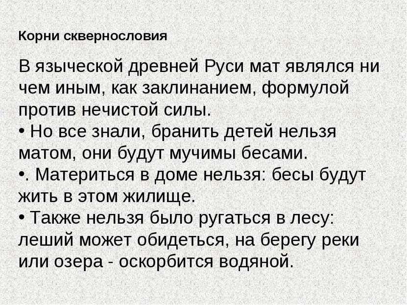 Корни сквернословия В языческой древней Руси мат являлся ни чем иным, как зак...