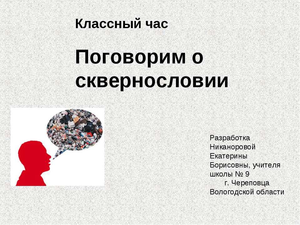 Классный час Поговорим о сквернословии Разработка Никаноровой Екатерины Борис...