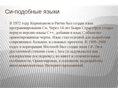 Cи-подобные языки В 1972 году Керниганом и Ритчи был создан язык программиров...