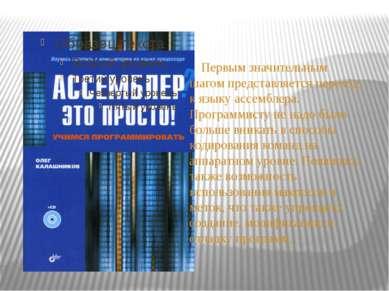 Первым значительным шагом представляется переход к языку ассемблера. Программ...