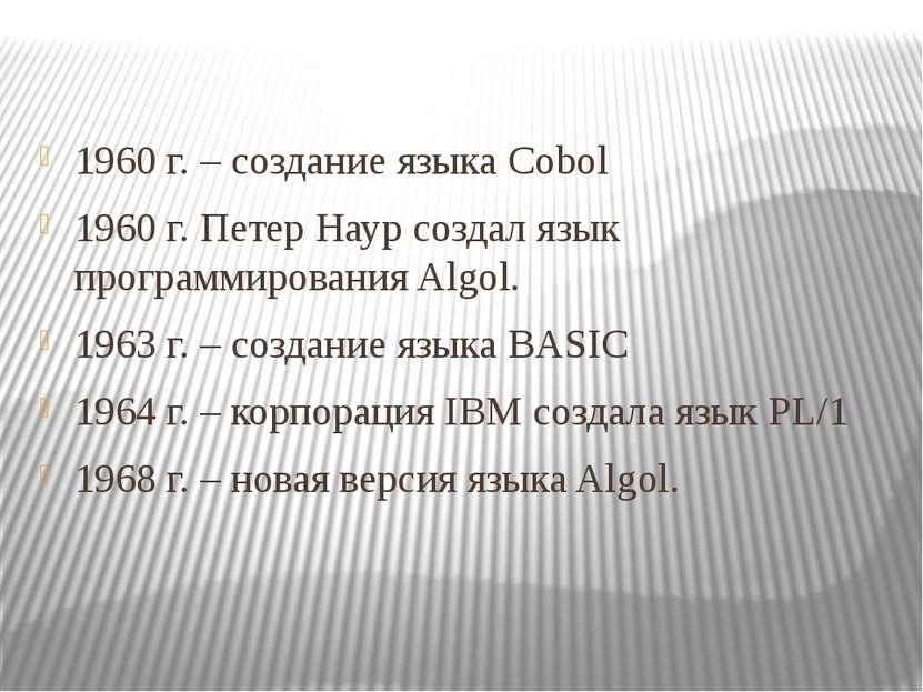 1960 г. – создание языка Cobol 1960 г. Петер Наур создал язык программировани...