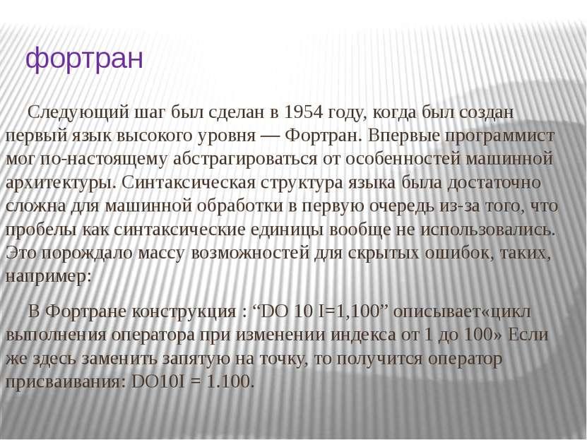 фортран Следующий шаг был сделан в 1954 году, когда был создан первый язык вы...