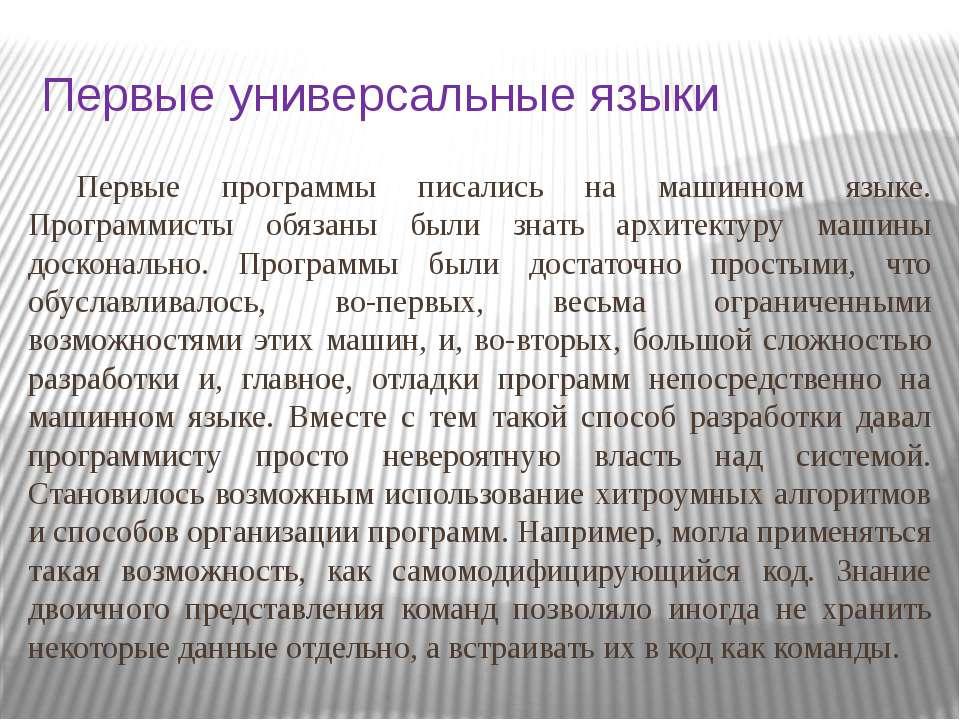 Первые универсальные языки Первые программы писались на машинном языке. Прогр...