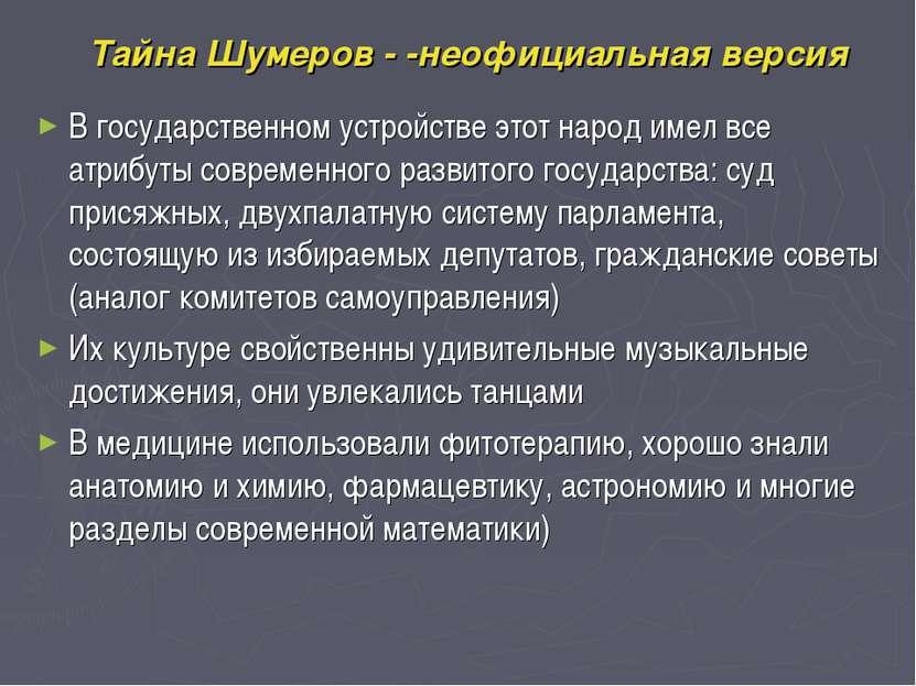 Тайна Шумеров - -неофициальная версия В государственном устройстве этот народ...
