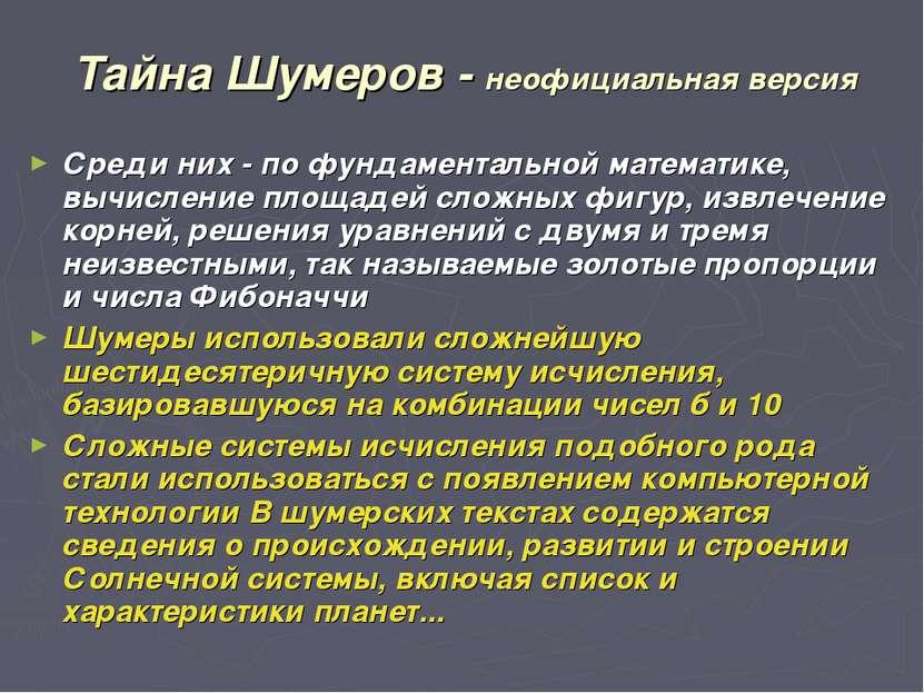 Тайна Шумеров - неофициальная версия Среди них - по фундаментальной математик...