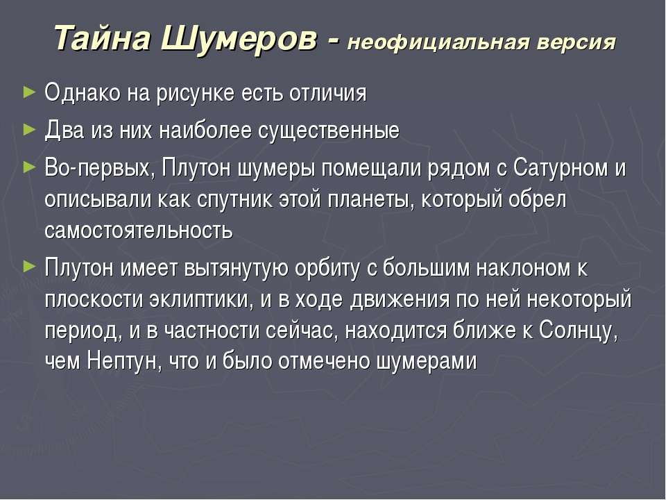 Тайна Шумеров - неофициальная версия Однако на рисунке есть отличия Два из ни...
