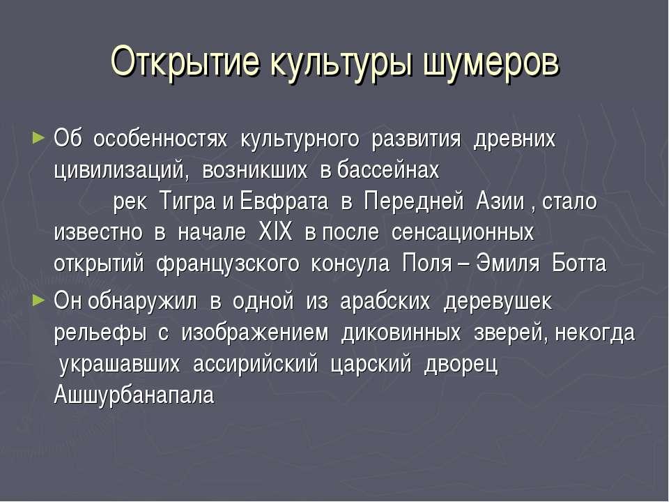 Открытие культуры шумеров Об особенностях культурного развития древних цивили...