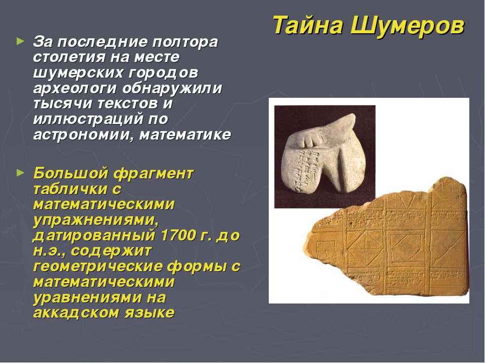 Тайна Шумеров За последние полтора столетия на месте шумерских городов археол...