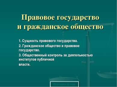 Правовое государство и гражданское общество 1. Сущность правового государства...