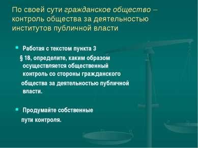 По своей сути гражданское общество – контроль общества за деятельностью инсти...