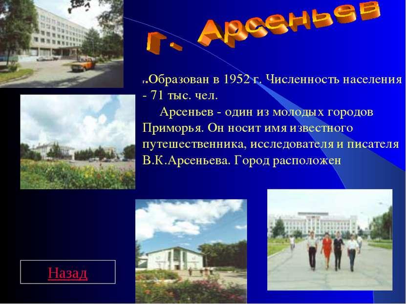 г.Образован в 1952 г. Численность населения - 71 тыс. чел.  Арсеньев ...